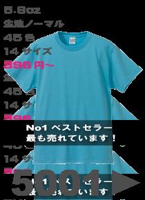 #5001無地Tシャツ(5.6oz)