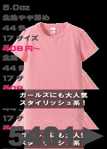 #5401無地Tシャツ(5.0oz)