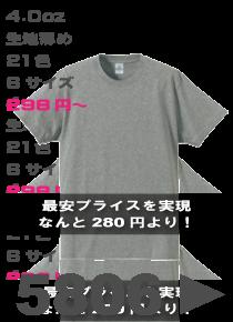 #5806無地Tシャツ(4.0oz)