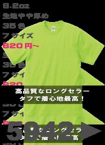#5942無地Tシャツ(6.2oz)