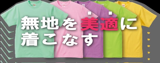 「無地Tシャツを美適に着こなす」を提案するユナイテッドアスレ専門通販の無地Tシャツ特集
