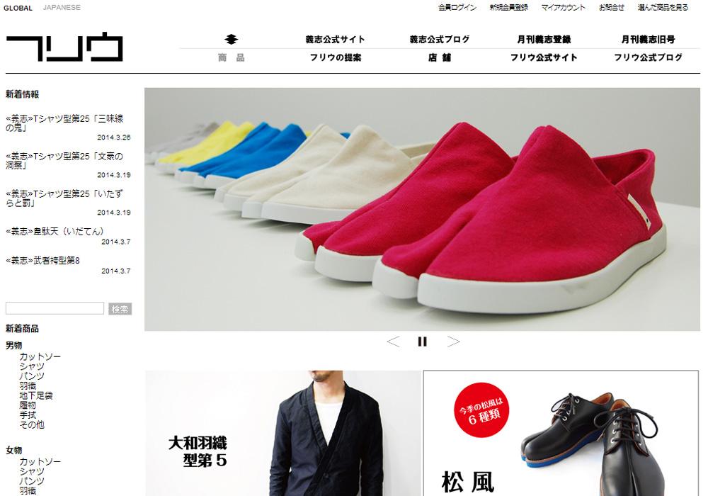 Website「フリウ公式通販サイト」イメージ