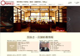 Website「お殿.jp」イメージ